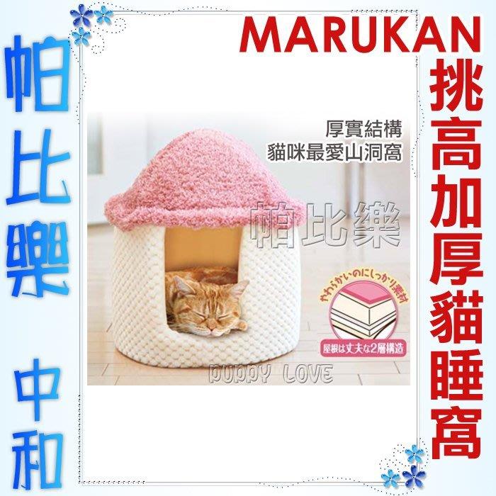 ◇帕比樂◇日本Marukan.CT-347挑高加厚愛貓睡窩,蓬鬆柔軟舒適,迷你小型犬也適用