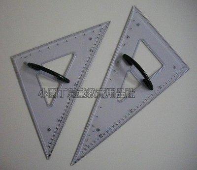 小園丁 台灣製 教師用 數學教具 教師用大三角板