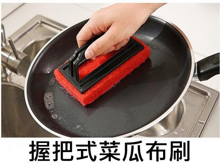 菜瓜布刷 有握把 刷柄 廚房清潔 浴室清潔 水槽污垢 磁磚清潔 握柄