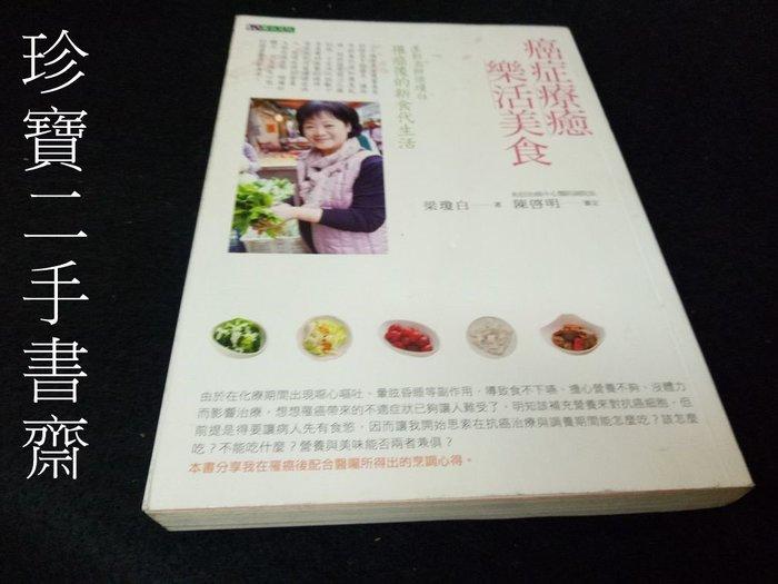 【珍寶二手書齋FA177】癌症療癒樂活美食ISBN:9789866379475原水 梁瓊白有劃記