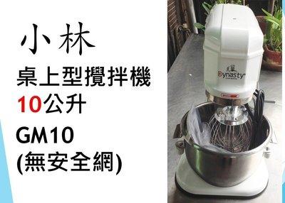 【鍠鑫食品機械】請先詢問有無現貨!全新 小林 桌上型攪拌機(無安全網) 10公升 GM10 (運費到付)