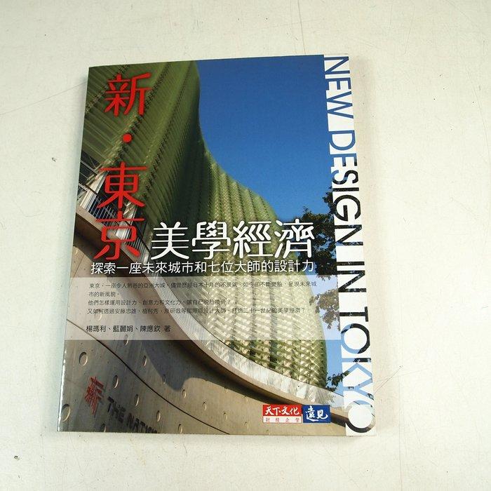 【懶得出門二手書】《新.東京美學經濟》│天下遠見│楊瑪利│八成新(22H21)