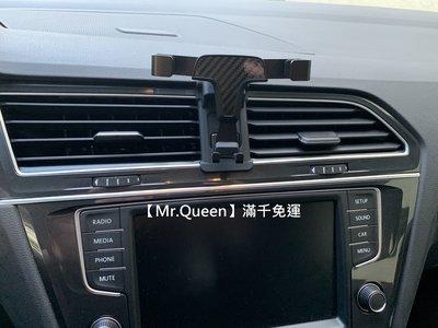 【Mr.Queen】VW Tiguan 專用 手機架 固定 冷氣出風口 支架 車用 磁鐵 280 330 380 400