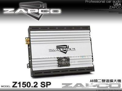 音仕達汽車音響 台中 台北 美國 ZAPCO【Z150.2 SP】AB類二聲道擴大機 2CH 擴大器 公司貨