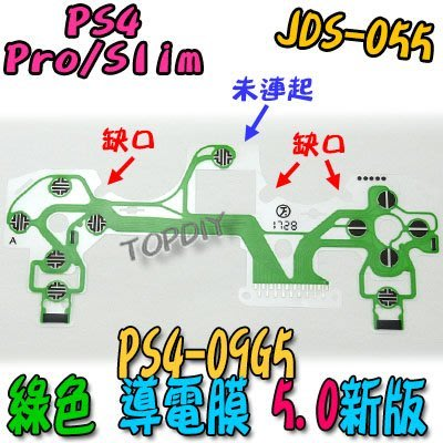 綠色 5版【阿財電料】PS4-09G5 PS4 導電膜 手把 故障 維修 零件 按鍵 JDS-055 按鈕 搖桿