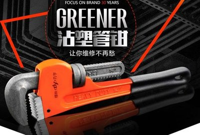 美式管子鉗家用水管鉗子工業級水管安裝工具鉗開口8-24寸扳手