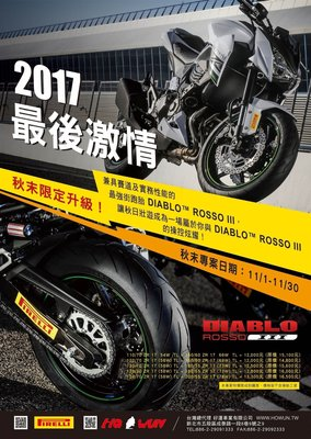 【貝爾摩托車精品店】倍耐力 ROSSO III ROSSO3 120/70-17+180/55-17