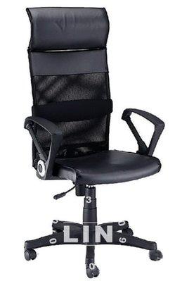 【品特優家具倉儲】P852-11辦公椅電腦椅網椅1226主管椅