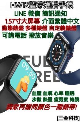 (台灣現貨)HW12藍芽通話手錶 1.57吋大螢幕 繁體中文介面 血壓 血氧 心率 可控制並撥放音樂 LINE可通知