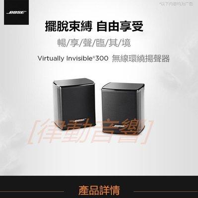 [律動音響]BOSE VIRTUALLY INVISIBLE 300 無線環繞聲揚聲器 無線環繞音響