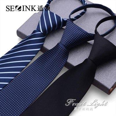 易拉得藍色黑色韓版正裝商務結婚新郎懶人一拉得拉錬領帶男士8cm