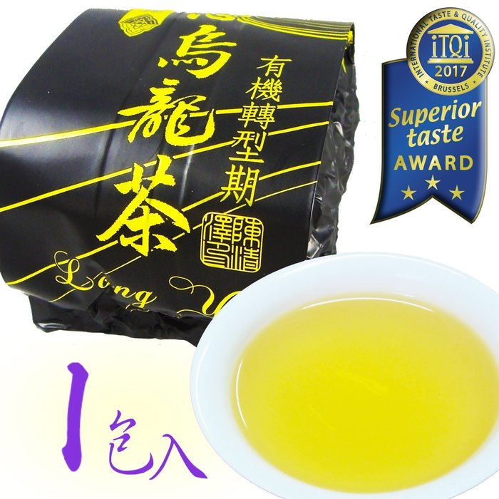 米其林三星【鑫龍源有機茶】有機紅心烏龍青茶1包組(100g/包) -有機轉型期-龍源茶品