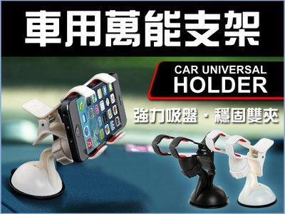 【法克3C】車用萬能支架 手機夾 通用 強力 GPS 導航車架 吸盤 手機座 最新雙夾 iPhone 6 Note4
