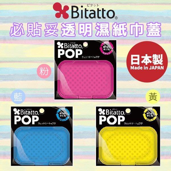 日本【Bitatto】必貼妥透明濕紙巾蓋