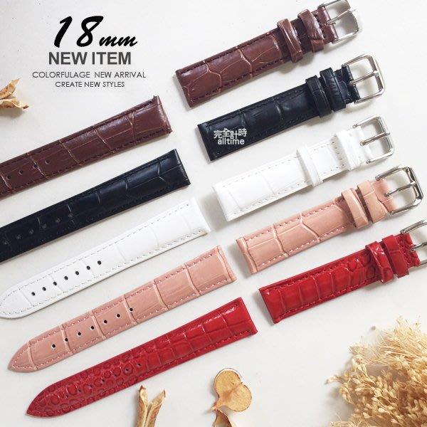 【完全計時】錶帶館│18mm 質感小牛皮錶帶 316L不鏽鋼單向釦 特價出清 下殺 馬卡龍 買錶送釦 繽紛彩色