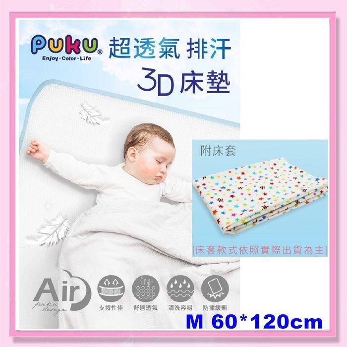 <益嬰房>藍色企鵝PUKU Air超透氣排汗3D床墊-(M)60*120*1.5cm(比傳統涼蓆效果更好)