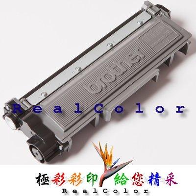 極彩 TN-2380 TN-2360 黑色環保匣 MFC-L2700DW MFC-L2740DW MFC-L2740