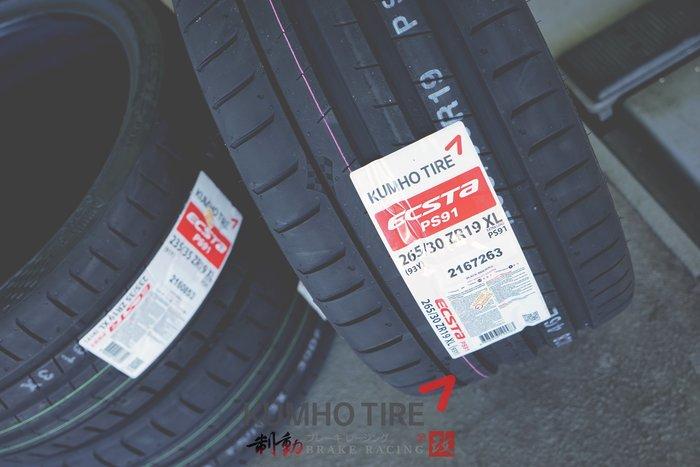 錦湖輪胎 Kumho PS91 235-35-19 / 265-30-19 BMW E91 各規格歡迎詢問 / 制動改