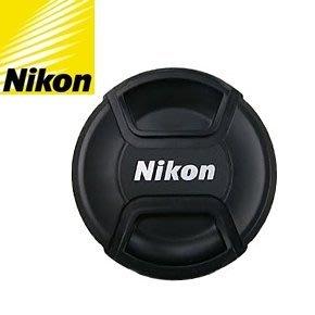 又敗家@原廠Nikon鏡頭蓋52mm鏡頭蓋適18-55mm f/3.5-5.6 55-200mm 50mm f1.8D f1.4D尼康Nikon原廠鏡頭蓋鏡蓋子