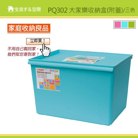 【生活空間】PQ302大家樂收納盒(附蓋)/收納箱/置物箱/收納盒/雜物箱/衣物箱/飾品收納/小物收納/內衣收納/繽紛款