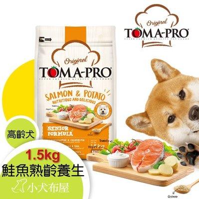 ☆小犬布屋【優格】高齡犬熟齡養生配方《鮭魚+馬鈴薯 1.5kg》Senior Salmon & Potato*茄紅素
