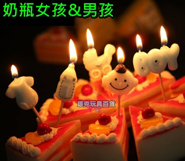 蠟燭 生日蠟燭 蛋糕蠟燭 可愛蠟燭 兒童(奶瓶款) 糖果蠟燭 生日蠟燭 求婚 告白 情人節【P110004】