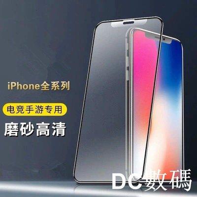 霧面滿版保護貼 玻璃貼 適用iPhone11 Pro Max XS SE2 XR i8 i7 i6 Plus【A100】
