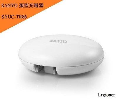 新莊八德《最後一檔出清!》台灣三洋 SANYO 蛋型 USB 充電器 SYUC-TR86