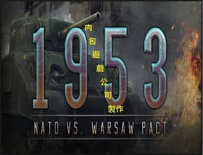 PC版 肉包遊戲 STEAM 1953: NATO vs Warsaw Pact