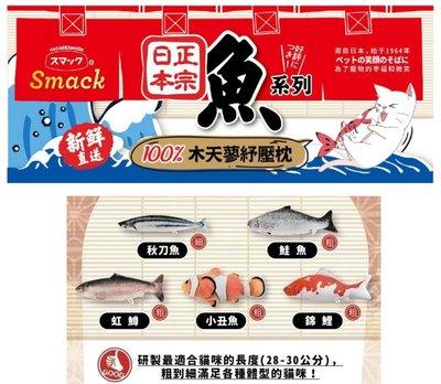 【愛狗生活館】Smack日本正宗貓咪舒壓枕 100%木天蓼填充