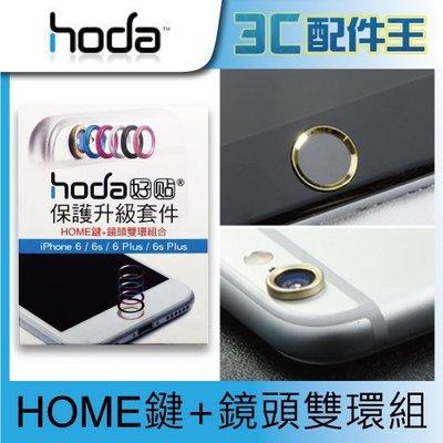hoda Apple專屬 home鍵環+鏡頭環 (雙環優惠組合價) iPHONE6/6s/6s+/6PLUS/5/5S