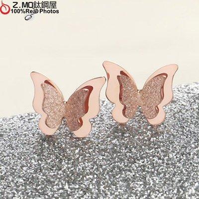 閃亮噴砂蝴蝶耳環 愛的啟程 甜美耳環 高雅格調 一對價【EKS283】Z.MO鈦鋼屋