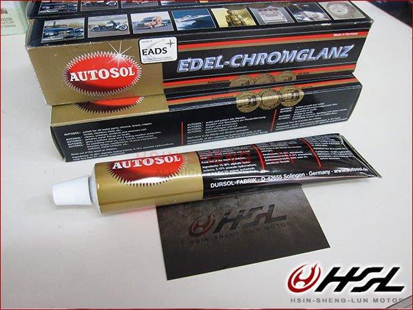 台中HSL  德國 AUTOSOL 研磨 金屬亮光膏 白鐵膏 白鐵管、把手、排氣管前段、拋