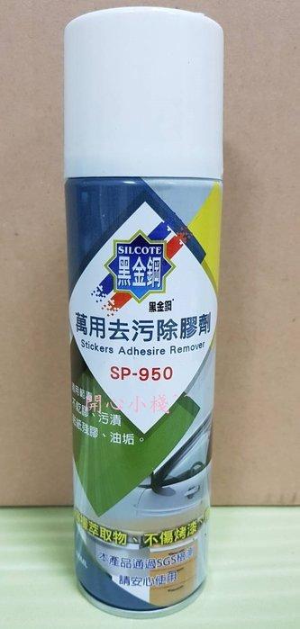 黑金鋼萬用去汙除膠劑300ml    #去汙#除膠#汙漬#油垢#SGS檢測#