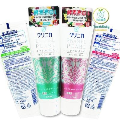 日本獅王 LION 固齒佳酵素亮白牙膏1支 (百花薄荷/柑橘薄荷) 130g