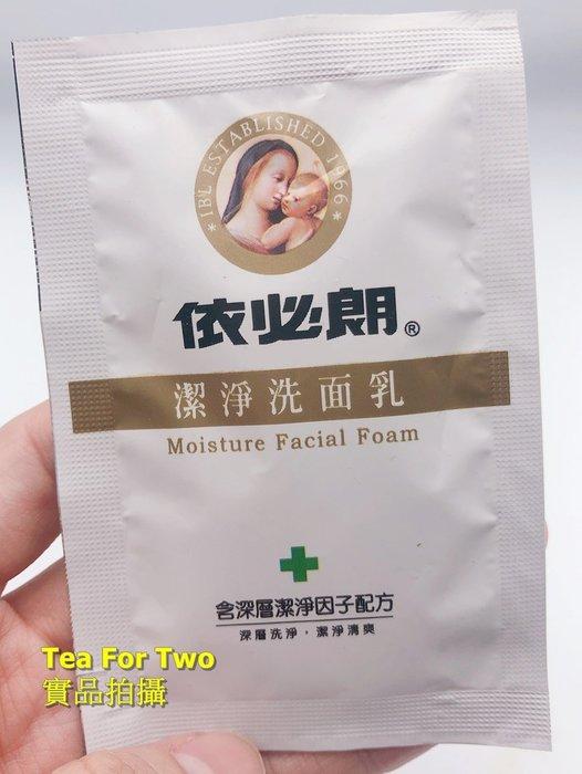 出清特賣 - 依必朗 潔淨洗面乳 隨身包/旅行好方便/過夜用/拋棄式乳液包裝 - 8g