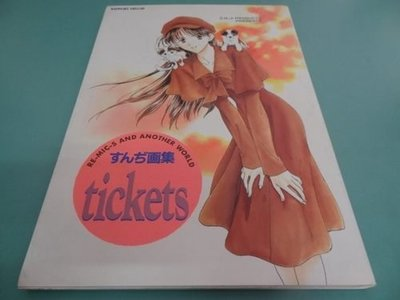 典藏乾坤&書---漫畫---動漫畫---畫冊---TICKETS 畫集  日文版^