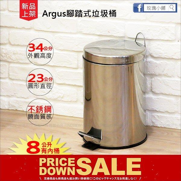 滿2個免運!『發現新:Argus腳踏式不銹鋼垃圾桶8L』附內桶,乾淨衛生,鏡面質感。辦公營業/紙林/整理箱/收納箱專賣店