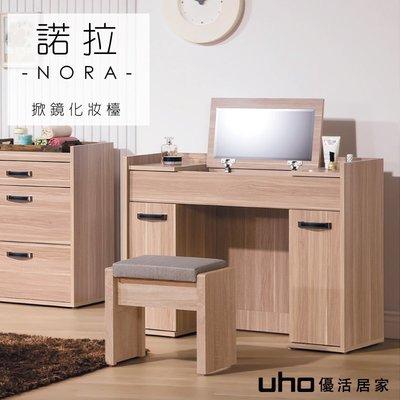 化妝台【UHO】諾拉化妝鏡台(含椅) XJ18-A121-07