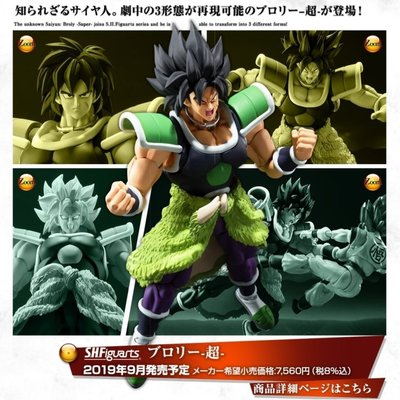 TOYSECO SHF 行版 布洛尼 黑髮 龍珠  BROLY DRAGON BALL S.H.FIGUARTS  ACTION FIGURE