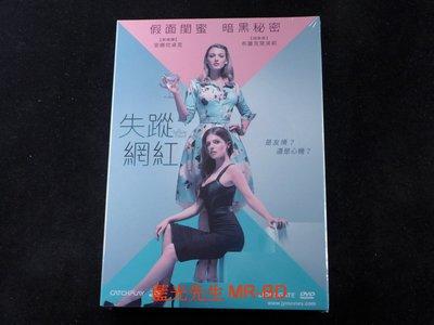[DVD] - 失蹤網紅 A Simple Favor ( 台灣正版 )