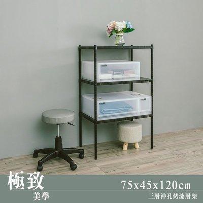 層架【UHO】 75x45x120cm 三層沖孔收納層架-烤漆黑