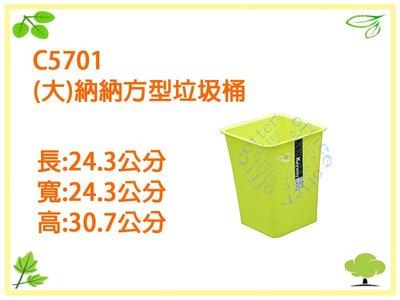 【海獺工作室】納納方型垃圾桶(大) 聯府 KEYWAY 垃圾桶 無蓋垃圾桶 方型垃圾桶 C-5701