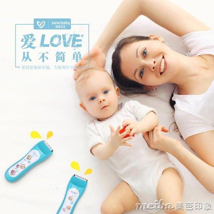 簡愛嬰兒理髮器超靜音寶寶兒童充電式防水剃頭刀剪髮器電推剪推子