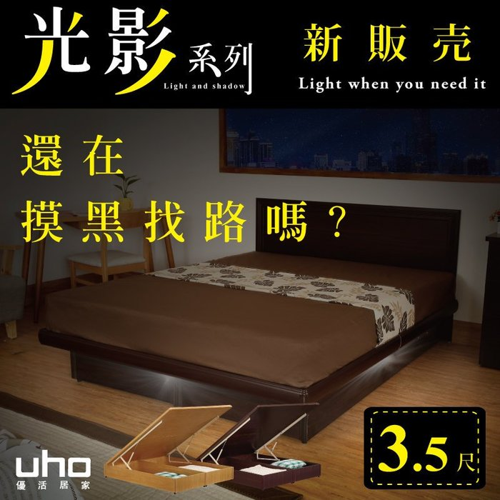 光影系列【UHO】3.5尺單人後掀式掀床-B款