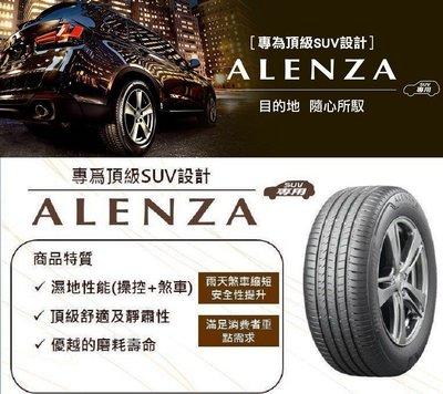 台北 順元輪胎 普利司通 Alenza (失壓續跑胎) 235/55/19 GLC RX QX50 安全首選 現貨供應