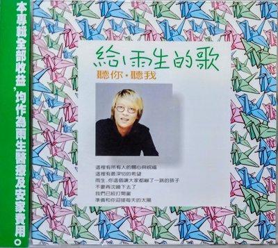 張雨生⚈張惠妹≦給雨生的歌☘聽你𖧹聽我☘希望≧首批已絕版單曲EP附側標∠'97豐華唱片