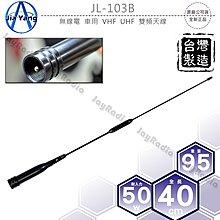 Jia Yang JL-103B 台灣製 雙頻天線 144/430MHz 全長40cm 短型 低調黑 開收據 可面交
