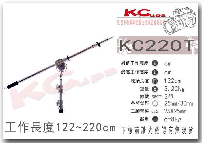 【凱西不斷電】不鏽鋼 懸臂 搖臂 可搭配 C-STAND 重型燈架 做 K架 頂燈架