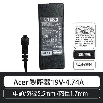 【偉斯電腦】Acer 變壓器19V-4.74A 中頭/外徑5.5mm /內徑1.7mm